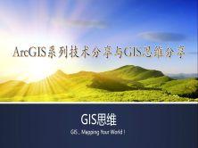 ArcGIS系列技術分享與GIS思維分享視頻課程