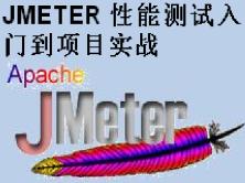 JMETER 性能測試入門到項目實戰視頻課程