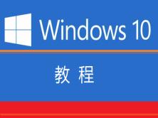 IT菜鳥起飛課程--Windows10課程講解-韓立剛