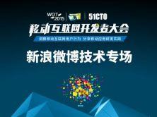 WOT2015移動互聯網開發者大會:新浪微博技術專場