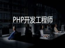 PHP高级开发工程师>>高薪就业班