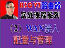 【H3C V7路由器實戰視頻課程系列-2】WAN接入配置與管理