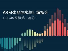 ARM體系結構與匯編指令-1.2.ARM裸機第二部分視頻課程