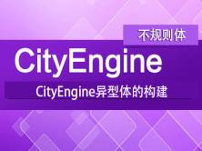 CityEngine實戰課程:異型體模型的構建視頻課程