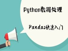 Python3數據處理Pandas快速入門視頻課程