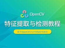 OpenCV 特征提取与检测实战视频课程