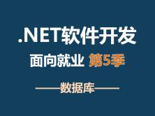 .NET軟件開發(全系列)-SQL Server數據庫