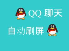 QQ聊天自動刷屏視頻課程