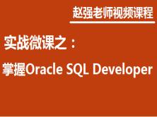 趙強老師:實戰微課-5分鐘輕松掌握Oracle SQL Developer