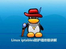 Linux iptables防护墙终极讲解实战视频课程