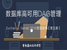 Exchange Server 2016管理系列視頻課程【第五季】:數據庫高可用DAG管理