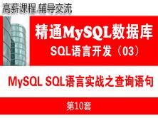 MySQL SQL语言实战之查询语句_MySQL数据库SQL语言开发与应用实战03