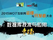 WOT2015互聯網運維與開發者大會-數據庫技術與應用專場視頻課程