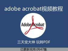 Adobe acrobat dc 2017軟件操作PDF編輯制作安全加密表單交互視頻課程