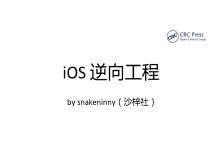 iOS逆向工程視頻教程