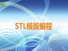STL模板编程之快速实现自己的算法与数据结构系列视频课程