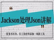 Jackson处理Json讲解