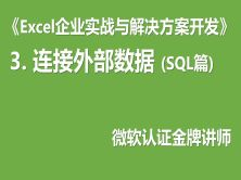 Excel企業實戰與解決方案開發教程3—SQL篇