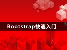 Bootstrap前端框架快速入門視頻課程