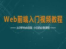 Web前端基礎入門視頻課程