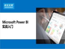 Microsoft Power BI 實戰入門視頻課程
