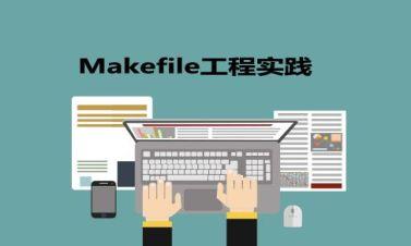 Makefile工程實踐:從零開始一步一步寫項目的Makefile視頻課程