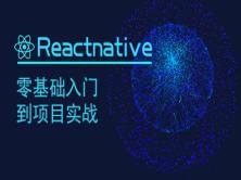 iOS培訓真人授課在線自學習ReactNative零基礎入門到項目實戰直播視頻教程