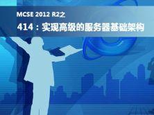 MCSE2012之414視頻課程:實現高級的服務器基礎架構