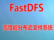 FastDFS高性能分布式文件系統實戰視頻課程
