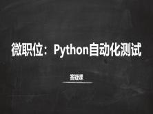 【Python自動化測試】微職位答疑課