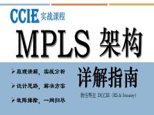 MPLS技術架構詳解指南【新任幫主】