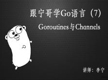 跟寧哥學Go語言視頻課程(7):并發(Goroutines)與通信(Channels)