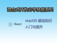 React零基礎入門與提升實戰視頻課程
