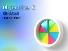 Objective-C編程基礎視頻課程
