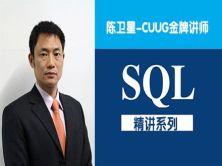 陳衛星老師(CUUG)ORACLE SQL精講視頻課程