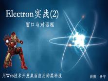 Electron實戰(2):窗口與對話框視頻課程