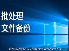 Windows命令行bat/cmd腳本異地備份,自動備份,服務器災備