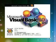Visual Basic 6.0從入門到精通實戰視頻課程
