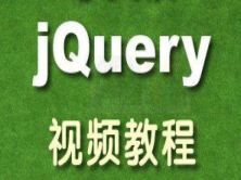 jQuery技術視頻教程