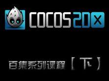 Cocos2d-x 3 實戰百集系列視頻課程【下】