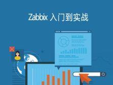 Zabbix 入門到實戰視頻課程(原理+實戰)