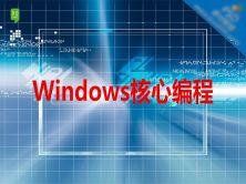 Windows核心编程系列视频课程(NT+SDK+MFC+API)