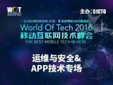 WOT2016移動互聯網技術峰會——運維與安全&APP技術專場