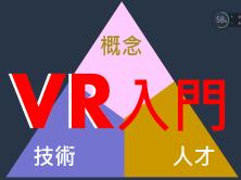 VR入門:VR特性與就業機會視頻課程