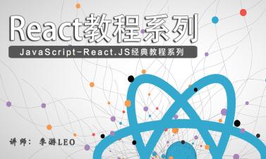 JavaScript - React經典教程系列
