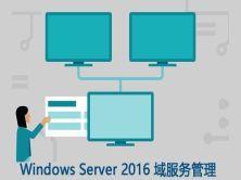 Windows Server 2016 活动目录管理视频课程