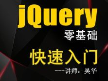 jQuery在網站中的應用-零基礎實戰