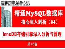 MySQL InnoDB存儲引擎深入分析與管理_MySQL數據庫基礎深入與核心解析04