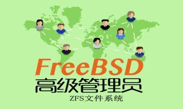 FreeBSD高級管理員8-ZFS文件系統管理