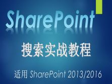 SharePoint 搜索實戰視頻課程